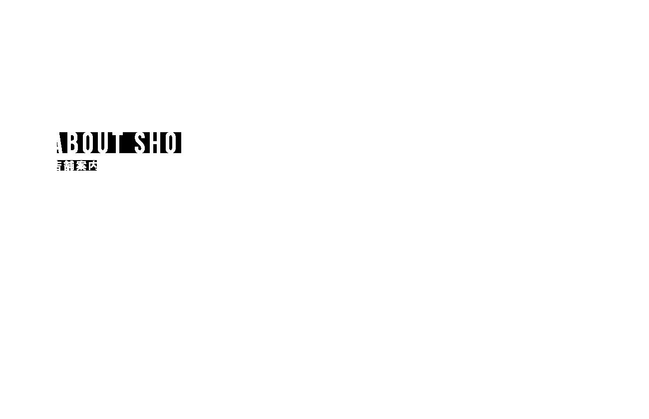 ABOUT SHOP – 店舗案内