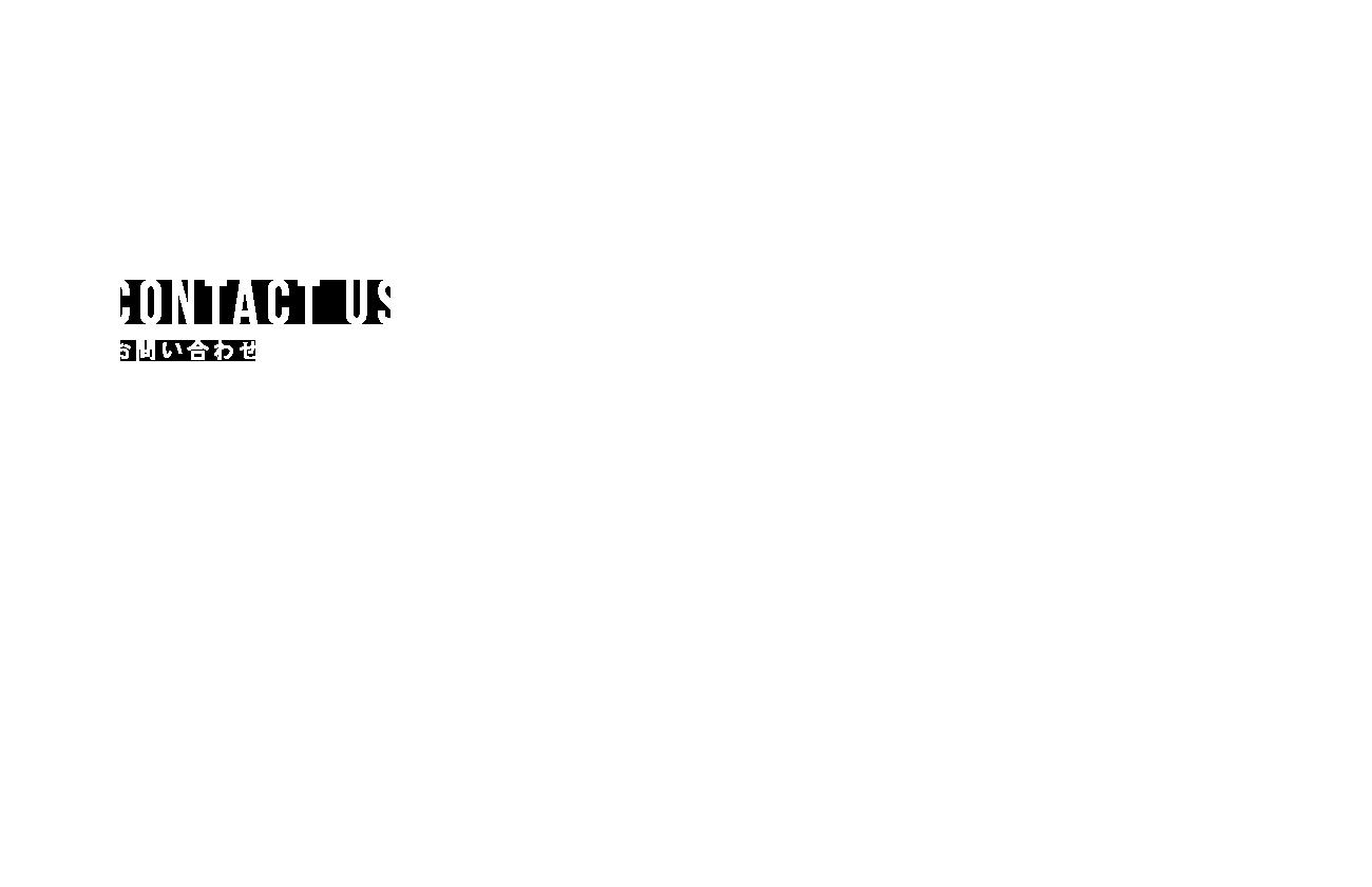 CONTACT US – お問い合わせ
